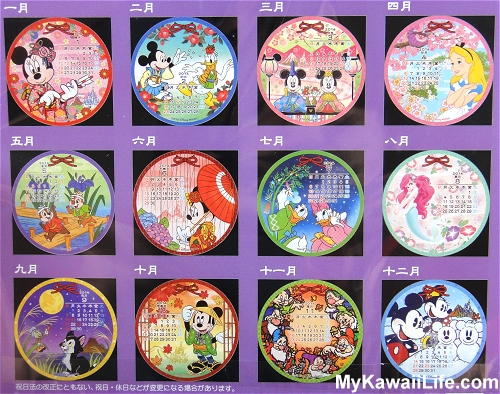 Disney Calendar Pages From Tokyo Disneyland