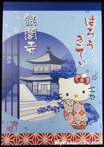 Hello Kitty At Ginkaku-ji Memo Pad