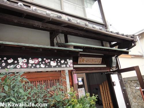 Hello Kitty Koubou - The Cutest Hello Kitty Shop In Kyoto