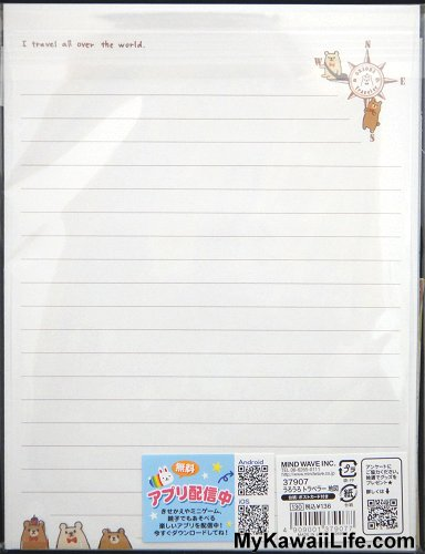 Urouro Traveler Letter Set